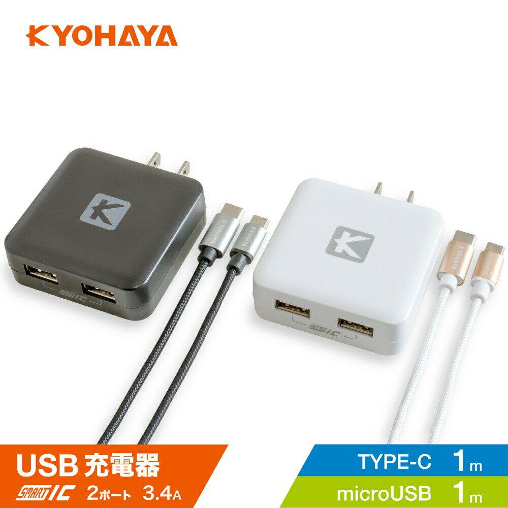 【送料無料】USB2ポート 2台同時急速充電器 3.4A ACアダプター マイクロUSBケーブル+USB Type-Cケーブル2本付きセット