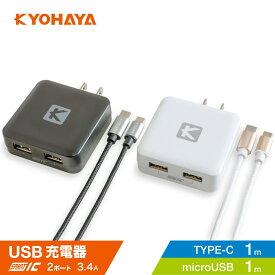 充電器 Type-C microUSB スマホ USB 2ポート 2台同時急速充電器 3.4A ACアダプター xperia galaxy huawei nova lite aquos IQOS Swich 各種対応 マイクロUSBケーブル+USB Type-Cケーブル2本付きセット JKMC34IQ