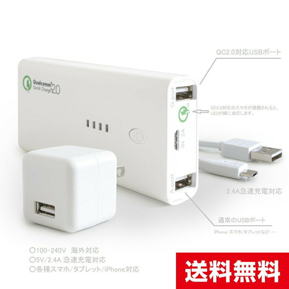【送料無料】驚速充電モバイルバッテリーセット