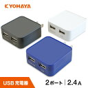 【送料無料】スマホ 充電器 2.4A USB2ポート 2台同時急速充電器 ACアダプター iPhone android スマホ iPhone11 iPhon…