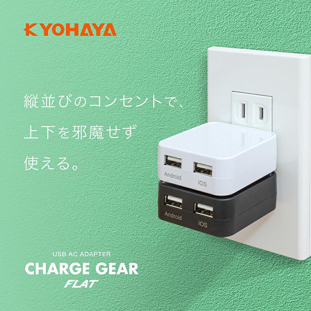 【送料無料】スマホ 充電器 2.4A USB2ポート 2台同時急速充電器 ACアダプター