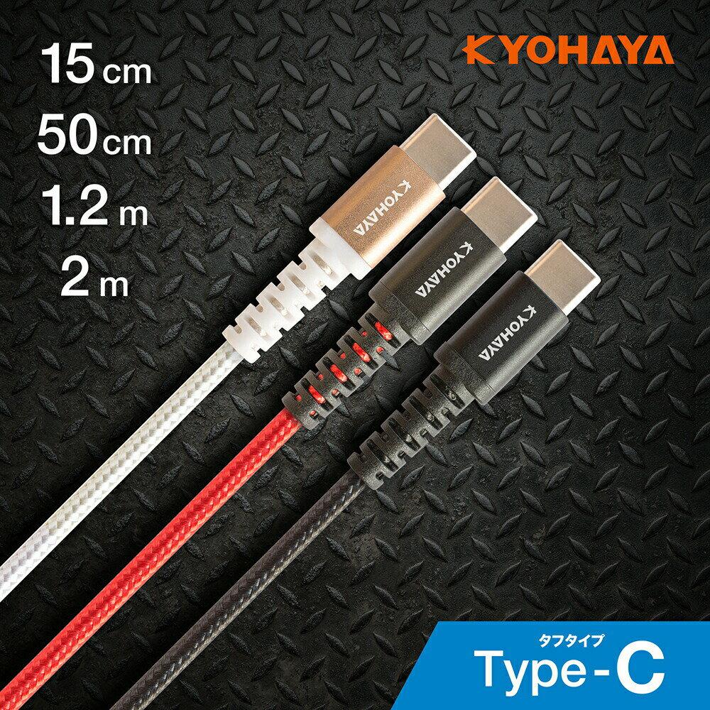 【送料無料】USB Type-C ケーブル Android ケーブル スマホ 断線防止 急速 タイプc xperia xz galaxy s8 aquos r v20 pro pixel xl nexus6p 各種対応 急速充電 ケーブル 0.5m / 1.2m / 2m KYOHAYA 高速データ転送対応 強靭 タフケーブル USBケーブル