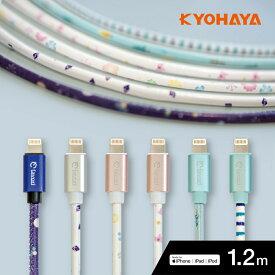 iPhone 充電ケーブル かわいい おしゃれ MFi 認証 ライトニング ケーブル iPhone11 iPhoneX iPhone8 iPad 各種対応 急速充電 高速データ転送対応 デザイン プリント1.2m KYOHAYA VSPR120L