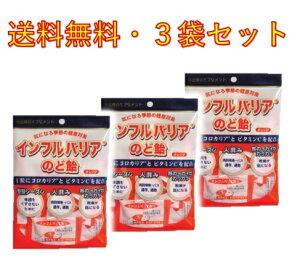 インフルバリアのど飴 50g ×3袋セット ブロマ研究所 送料無料