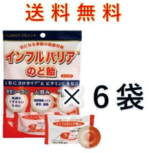 インフルバリアのど飴 50g ×6袋セット ブロマ研究所 送料無料