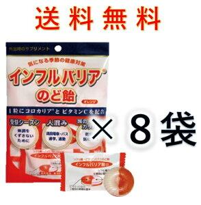 インフルバリアのど飴 50g ×8袋セット ブロマ研究所 送料無料
