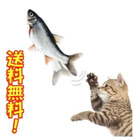 猫 おもちゃ 魚おもちゃ 電動 動く ダンシングフィッシュ本体 ねこ ネコ 貝沼産業 送料無料