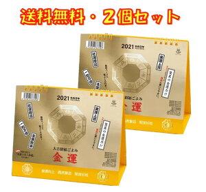 カレンダー 2021 卓上 大吉招福ごよみ・金運 CL-1003 ×2セット スケジュール 4573215337293 送料無料