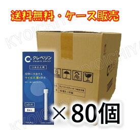 クレベリン スティック つめかえ用 6本入り ×80箱 ケース販売 大幸薬品 送料無料