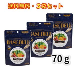 ホワイトフォックス 愛犬用手作りごはんベース BASE DELI ベースデリ 70g ×3袋セット お試しサイズ お好きにカスタム 送料無料