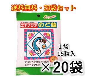 エキナケア のど飴 ノンシュガー 15粒入り ×20袋セット 松浦薬業 送料無料