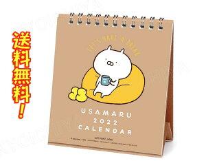 卓上カレンダー 2022年 うさまる sakumaru LINE 送料無料