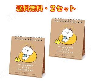 卓上カレンダー 2022年 うさまる sakumaru LINE ×2冊 送料無料
