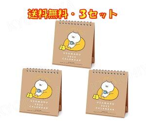 卓上カレンダー 2022年 うさまる sakumaru LINE ×3冊 送料無料