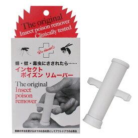 毒液・毒針吸引器 インセクトポイズンリムーバー ドクターヘッセル スズメバチ 蜂 ハチ アウトドア 4580109160011 現場 送料無料