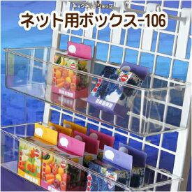 ワイヤーネット ネット用ボックス[大]プラスチック製 3個入 【透明】 DNP-106