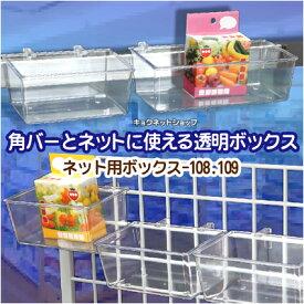 ワイヤーネット ネット用ボックス[中/小]プラスチック製 【透明】 DNP-108_109