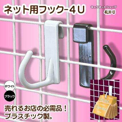 ワイヤーネット ネットフック U型 プラスチック製全2色5本入 4LH-U