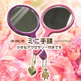 コンパクトミラー 手鏡タイプ 全5色ミニ手鏡 CM-200