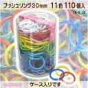 カードリング [内径30mm] 全11色110個入プラスチック製 プッシュリング TN-5-30