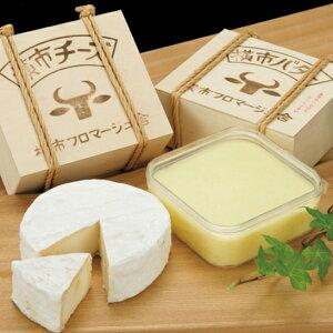 北海道を応援!【《横市フロマージュ舎》手作りバター・チーズセット】各180g 加塩 北海道 お土産 お取り寄せ 詰め合わせ セット おつまみ 復興