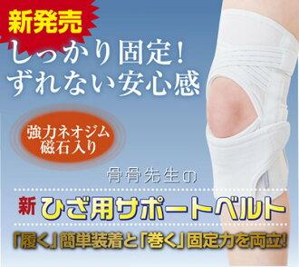 新顶点骨骨头老师的膝盖支持带 [LBP 电视邮购磁疗]、 [P25Jun15]