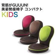 背筋がGUUUN美姿勢座椅子コンパクト