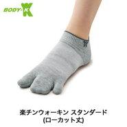 楽チンウォーキンスタンダード(ローカット丈)靴下3本指ソックス3股テーピング靴下テーピングソックス