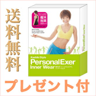 "Oak tree-style ""personal exa-"" inner for 樫木裕実ware [car Vee dance diet oak tree-style TV mail order]"