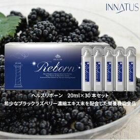INNATUS《サプリメントドリンク》イナータス ヘルスリボーン(HEALTH REBORN) 20ml×30本セット 先制美容 天然 美容成分 配合 ドクターズサプリメント