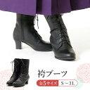 ブーツ レディース 袴ブーツ 編み上げブーツ 袴 卒業式 ミドル 袴用 レースアップ 編み上げ 女性 23.0〜27.5cm 大きいサイズ ファスナー開閉 黒 ブラック