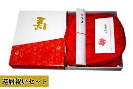 「還暦祝い3点セット」 赤いちゃんちゃんこ 頭巾 扇子 長寿祝い栞 化粧箱 男女兼用 還暦セット