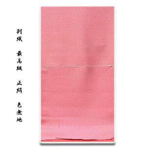 【訳あり】落ち着いた桃色 ちりめん 正絹 別織 最高級 色無地