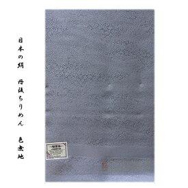 「日本の絹:丹後ちりめん生地使用」 青グレー色系 地紋 堅牢染 正絹 色無地