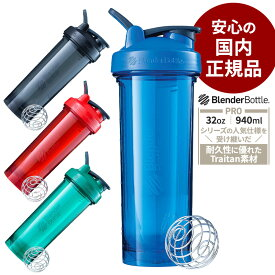 【安心の国内正規品】ブレンダーボトル bbpro32 プロ32 おしゃれ プロテインシェイカー BlenderBottle 32oz 32オンス 940ml【ブレンダーボトル(blender bottle)】