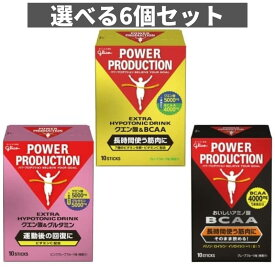 グリコ パワープロダクション クエン酸&BCAA/クエン酸&グルタミン/おいしいアミノ酸BCAA 選べる6個セット