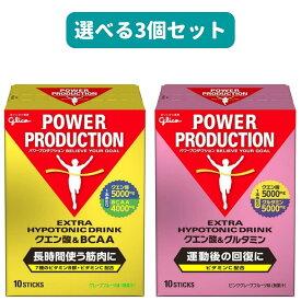 グリコ パワープロダクション クエン酸&BCAA/クエン酸&グルタミン/おいしいアミノ酸BCAA 選べる4個セット