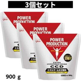 【3個】グリコ CCD パワープロダクション エキストラ ハイポトニックドリンク エネルギー 水分補給 大袋10リットル用 900g 3個セット