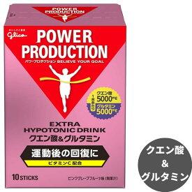 グリコ パワープロダクション エキストラ ハイポトニック回復系ドリンク クエン酸&グルタミン ピンクグレープフルーツ味 1袋 12.4g 10本