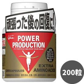 【土日も出荷】グリコ パワープロダクション エキストラ アミノアシッド 回復系サプリメント 78.4g 標準200粒