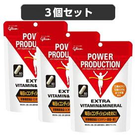 【3個セット】グリコ パワープロダクション エキストラ ビタミン&ミネラル 80粒 3個