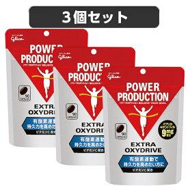 グリコ パワープロダクション エキストラ オキシドライブ 90粒 3個セット