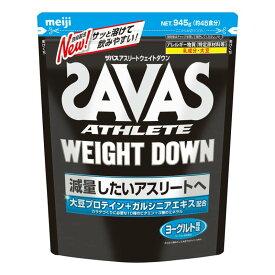 【土日も出荷】ザバス アスリート ウェイトダウン プロテイン ヨーグルト風味 45食分 945g