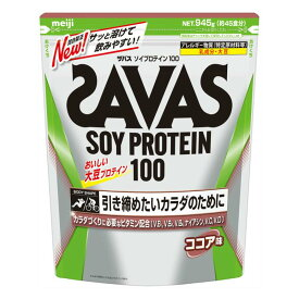明治 ザバス ソイプロテイン100 ココア味 45食分 945g SAVAS