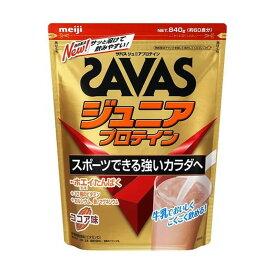 ザバス SAVAS ジュニアプロテイン ココア味 60食分 840g 明治 プロテイン 子供 子ども