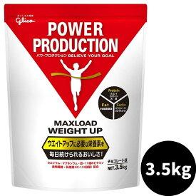 【土日も出荷】グリコ ウエイトアップ プロテイン パワープロダクション マックスロード チョコレート味 3.5kg