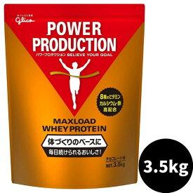 グリコ プロテイン パワープロダクション マックスロード ホエイプロテイン チョコレート味 3.5kg