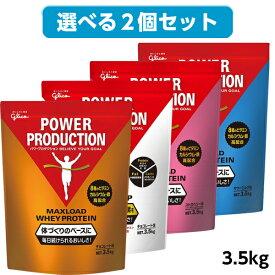 グリコ パワープロダクション マックスロード 大容量 チョコレート/ストロベリー/サワーミルク/ウエイトアップ 3.5kg 選べる2個セット