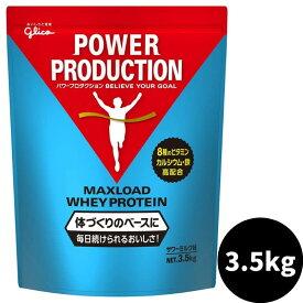 グリコ プロテイン パワープロダクション マックスロード ホエイプロテイン サワーミルク味 3.5kg
