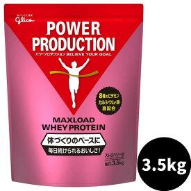 グリコ プロテイン パワープロダクション マックスロード ホエイプロテイン ストロベリー味 3.5kg
